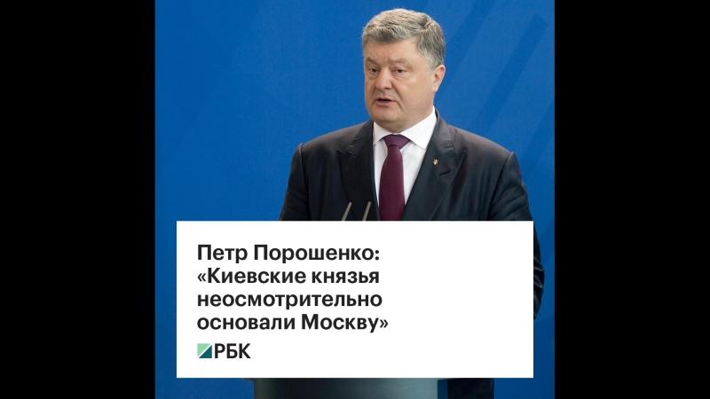 Петр Порошенко: «Киевские князья неосмотрительно основали Москву»