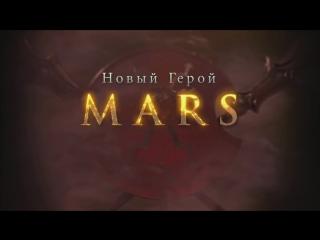 Видео-Анонс двух новых героев Grimstroke (уже доступен в игре) и Mars