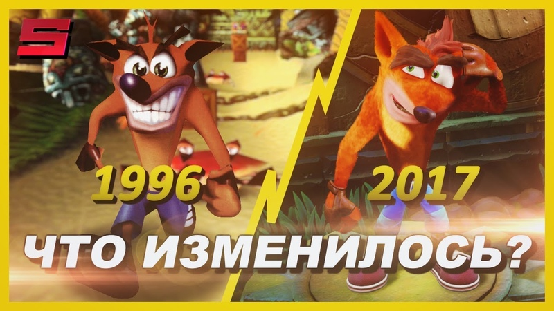 CRASH BANDICOOT РЕМЕЙК против ОРИГИНАЛА