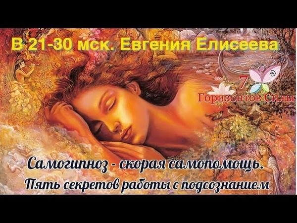 Евгения Елисеева Самогипноз -скорая самопомощь!МЕДИТАЦИЯ