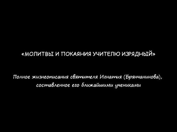 Презентация книги - Полное Жизнеописание свт. Игнатия Брянчанинова. Покаяния и молитвы учителю