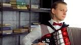 French accordion (Французский аккордеон), Минск