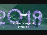 Новости одной строкой - 10.12.2018