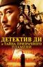 Детектив Ди и тайна призрачного пламени (Di Renjie: Tong tian di guo, 2010)