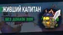 Оживший капитан без доната Вормикс 2019
