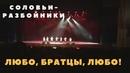 Любо ,братцы, любо! фолк-ватага Соловьи-Разбойники в Кремлёвском дворце