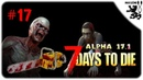 ЯБУН ВАЛЕРЬИЧ, СПАЙДЕР И БЕНЗОПИЛА! ► 7 Days To Die. Alpha 17.1 ► 17