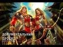 Гардарики История древней Руси Сражения и Битвы славянских богов