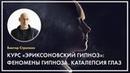 Эриксоновский гипноз: Феномены гипноза. Каталепсия глаз. Виктор Стрелкин