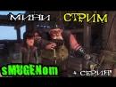 Мини Стрим sMUGENom + 4 серия Драконы Всадники Олуха!