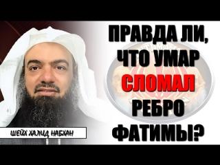 Правда ли, что Умар сломал ребро Фатимы? Шейх Халид Набхан
