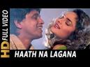 Haath Na Lagana Mere Pass Bhi Na Aana Abhijeet, PoornimaJallaad 1995 HD Song Mithun Chakraborty