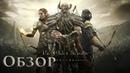 The Elder Scrolls Online Обзор от Rinata Playfol