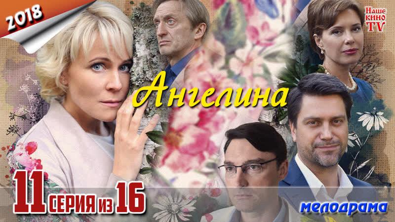 Ангелина HD 720p 2018 мелодрама 11 серия из 16