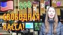США Работа кассиром в магазине / Плюсы и Минусы