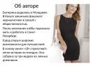 Презентация книги Екатерина Зиновьевой 18 странствий