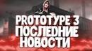 PROTOTYPE 3 - БУДУЩЕЕ ЗА НАМИ / ВСЕ НОВОСТИ ОБ ИГРЕ