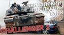 Последний танк Великобритании. Challenger 2