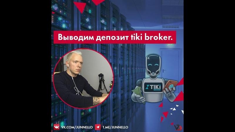 Вывод депозита брокера tiki по окончании действия пакета