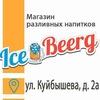 Ice Beerg