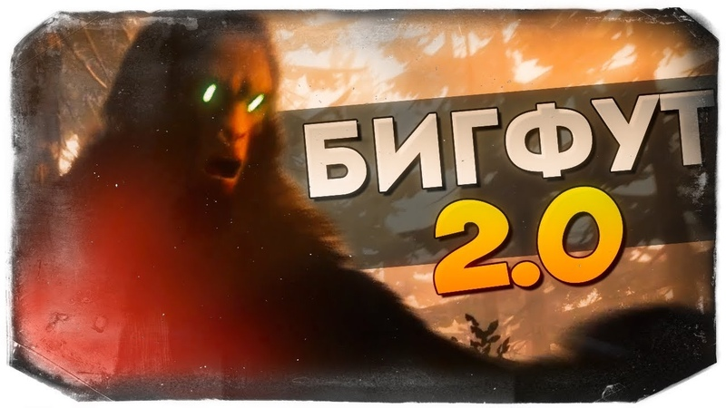 BIGFOOT 2.0 ● ЖУТКИЙ ИСПУГ ОТ ВСТРЕЧИ С БИГФУТОМ!