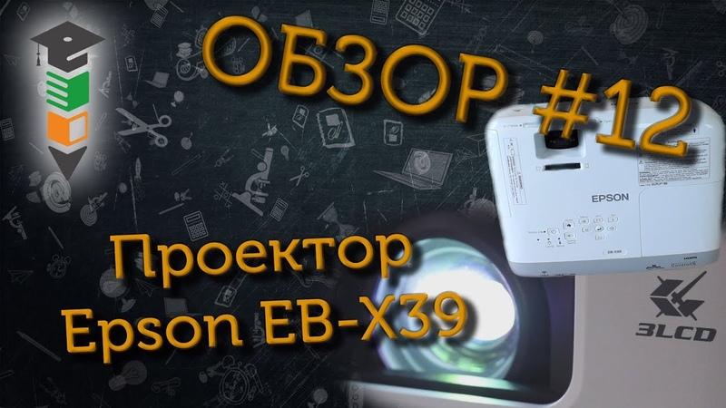 Обзор 12 3LCD проектор Epson EB-X39