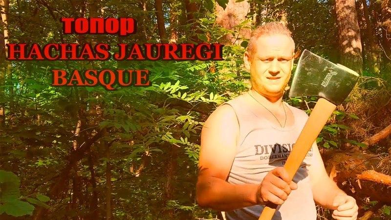 Проба топора Hachas Jauregi