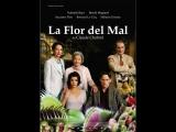 Цветок зла _ La fleur du mal (2003) Франция