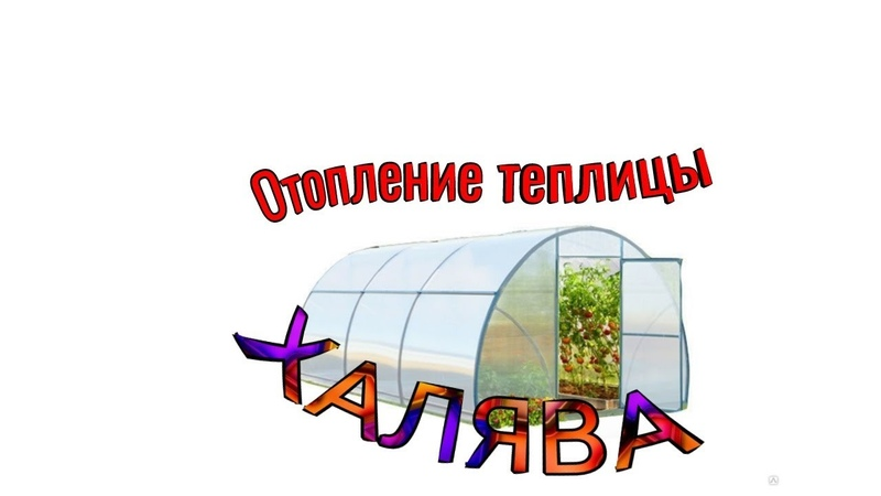 Дешевое отопление теплицы автономкой Планар Халява