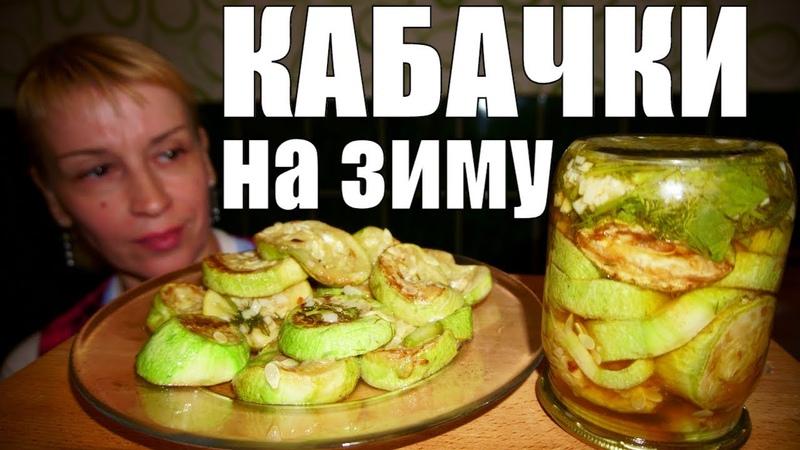 КАБАЧКИ НА ЗИМУ закуска №1 домашняя заготовка и консервация