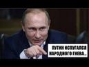 СРОЧНАЯ НОВОСТЬ РОССИЯНЕ ЗАМЕРЛИ В ОЖИДАНИИ ПУТИН СМЯГЧИТ ПЕНСИОННУЮ РЕФОРМУ