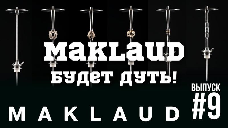Maklaud будет дуть! Обзор кальяна Maklaud X. Мы учли Ваши пожелания.