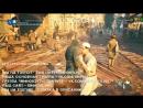 Прохождение ► Assassin's Creed Unity ► Часть 4