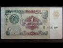 Обзор банкнота 1 рубль 1991 год Билет Государственного Банка СССР бонистика