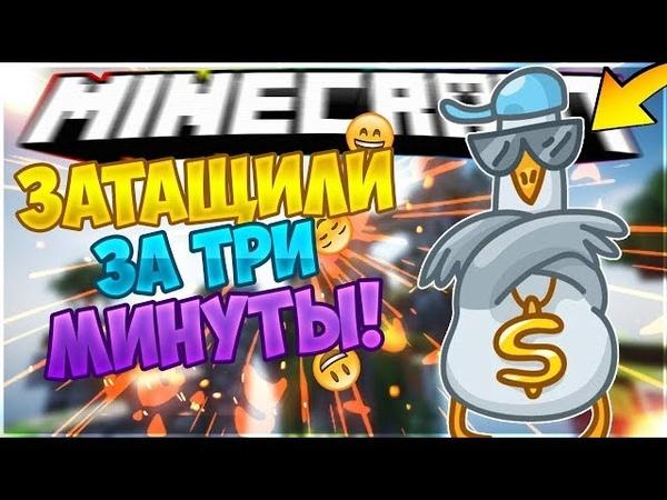 НАПАЛИ ИЗ ПОДТЕЖКА! Minecraft Bed Wars(mini-game)
