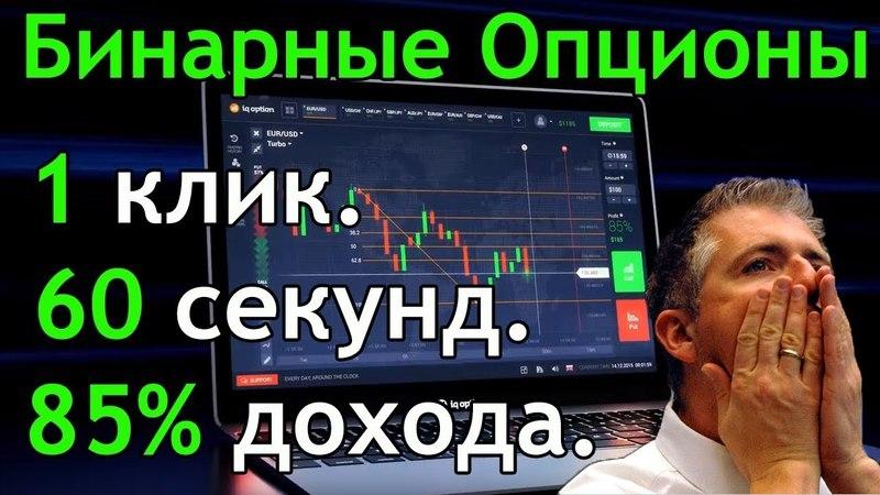 Как эффективно торговать на бинарных опционах? ЭТО ПРОСТО!