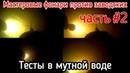 Сравнение фонарей ZET, FEREI 152B, VEGA2 в мутной воде. 2