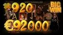Minotaurus €92 000 (Endorphina) x920 BET €100 SUPER BIG WIN (ONLINE CASINO)