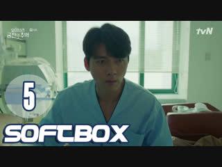 [Озвучка SOFTBOX] Воспоминание об Альгамбре 05 серия