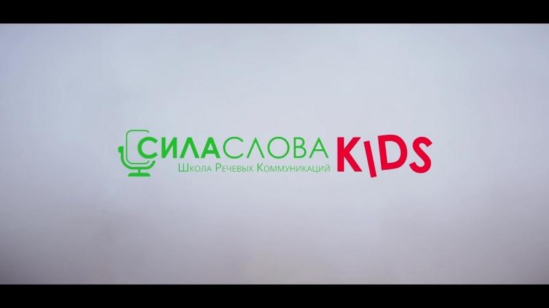 Школа речевых коммуникаций Сила Слова KIDS