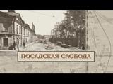 Малые родины большого Петербурга. Посадская слобода