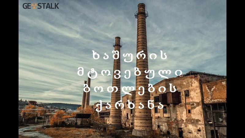 ხაშურის ბოთლების მწარმოებელი ქარხანა | Khashuri Bottle Fa