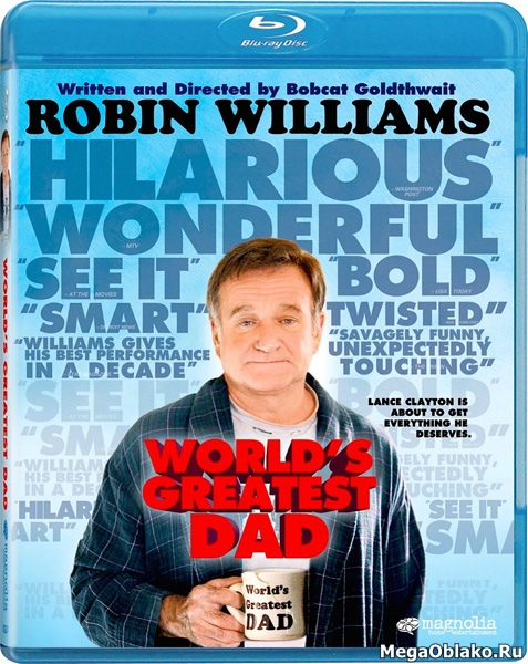 Самый лучший папа / World's Greatest Dad (2009/BD-Remux/BDRip/HDRip)