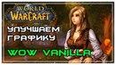 Vanilla Classic WoW 1 12 1 Улучшаем графику ванилы до предела HD модели Консоль ReShade