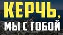Керчь скорбим с тобой пгт Ленино Ленинский район
