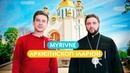 Архієпископ ІЛАРІОН про томос монашество зв'язок церкви з бізнесом та політикою