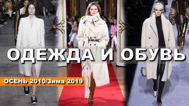 Модная белая одежда и обувь осень зима 2018 2019 Тренд сезона