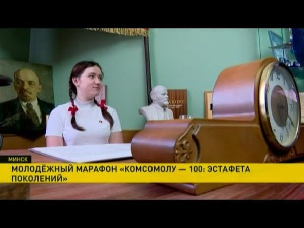 Экспозицию к 100-летию комсомола собирают в Минске