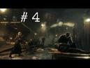Vampyr 4 Больничные Интриги