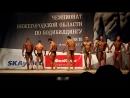 Classic Bodybuilding. Позирование. Чемпионат Нижегородской области 22.09.2018 по бодибилдингу.
